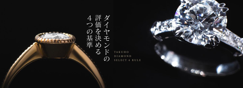 ダイヤモンドの評価を決める4つの基準